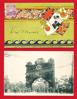 1906 JAPAN Japanese Postcard British China Squadron Moore Welcome Gate Arch #18