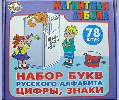 Magnetic Letters of the Russian alphabet for kids
