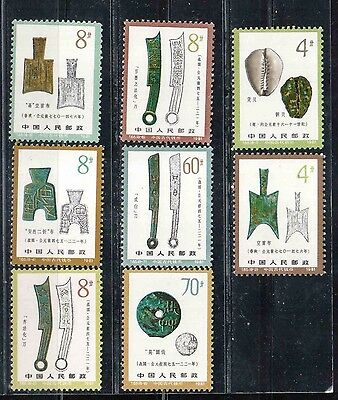 1981 China stamps, coins, full set MNH, SG 3137-44