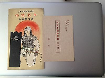 WW2 Japan spirit for war as SAMURAI with japanese flag map 武运长久 4 of set army PC