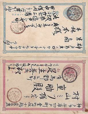 Japan 19Th Century Used Stationery Cards (4)