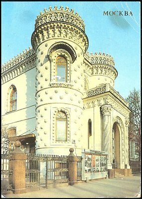 Postcard - House Of Friendship, Moscow