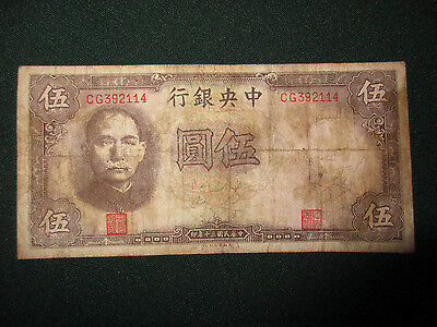 1941 The Central Bank of China Five Yuan National Currency Banknote