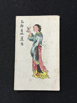 "Cigarette Cards & Collectables **1 x Phillips Chinese Girl ""Volunteer""**"
