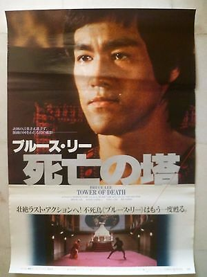 1981 Bruce Lee, The Tower Of Death Japan B2 Movie Poster