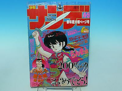 WEEKLY SHONEN SUNDAY RANMA1/2 1988 No.4.5 JAPAN FREE SHIPPING