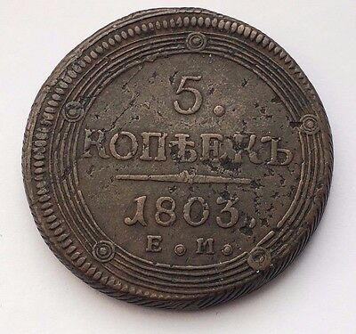 1803 Russian Empire 5 Kopeks Alexander I Copper Coin