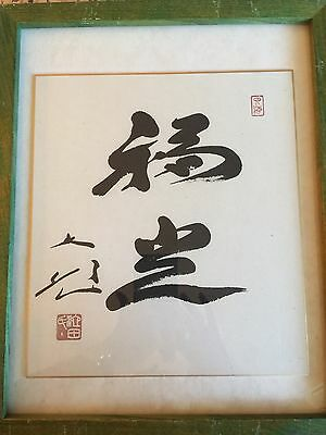 Vintage Chinese Characters Calligraphy With Frame