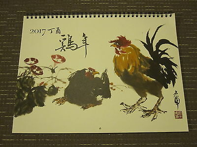 Chinese Ink Painting of Rooster - 2017 Year Of Rooster Wall Monthly Calendar