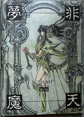 2 Artbook s RG Veda CLAMP Illustration Schuber 1st! Art works shounen orig Jap