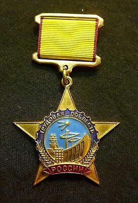 Modern Russian Labor Valor Medal Badge Nice Russia Mint Condition LOOK