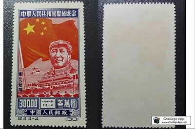 1950 cina CHINA The First Anniversary of the Founding of People's Republic 30000