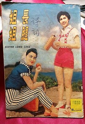 50's 長腿姐姐 葉楓 林翠 Hong Kong Chinese movie  synopsis booklet Lin Tsui Yeh Feng