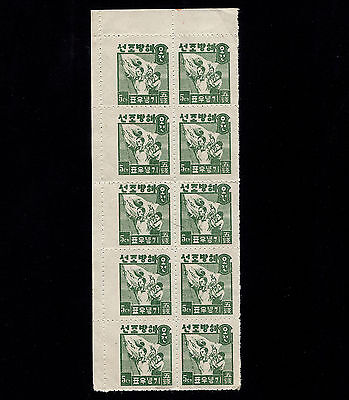 OPC 1946 Korea Liberation From Japan Sc#62 Margin Block of 10 MNH without Gum