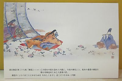 Japanese Tale of Genji Greeting Post Card Chapter 37 Yokobue The Flute