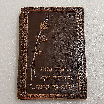 Vintage Jewish Tefilat HaDerech on Leather with Mirror for Lady. Judaica.