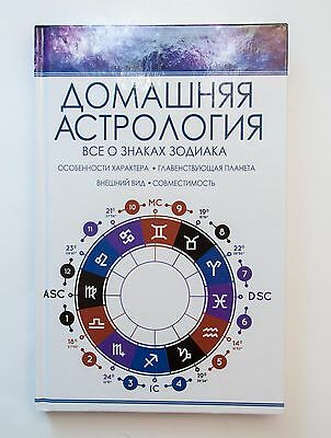 Домашняя Астрология книга на русском Home Astrology new book in Russian