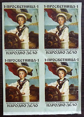 YUGOSLAVIA 'PROSVETNICA' IMPERFORATED BLOCK OF 4-CHARITY STAMPS RRR! serbia J14
