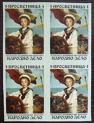 YUGOSLAVIA 'PROSVETNICA' IMPERFORATED BLOCK OF 4-CHARITY STAMPS RRR! serbia J13