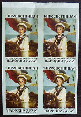 YUGOSLAVIA 'PROSVETNICA' IMPERFORATED BLOCK OF 4-CHARITY STAMPS RRR! serbia J5