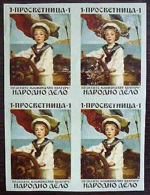 YUGOSLAVIA 'PROSVETNICA' IMPERFORATED BLOCK OF 4-CHARITY STAMPS RRR! serbia J7