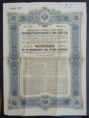 RUSSIA - EARLY STOCK - BOND - SHARE R! russland rossia sssr J19