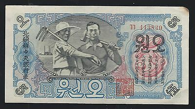 1947 Korea 5 Won Bank Note aUNC  Pic#9  with Watermarks (NICE)