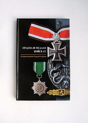 Orders, medals, equipment, uniforms, epaulettes, badges of the Waffen SS