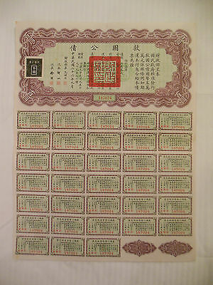 REPUBLIC OF CHINA $100 LIBERTY BOND 1937 26th YR CHINESE UNCANCELLED FULL COUPON