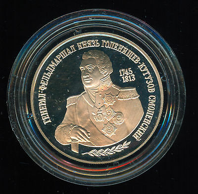 1995 Russia Field Marshal Kutuzov Silver Proof 2 Roubles