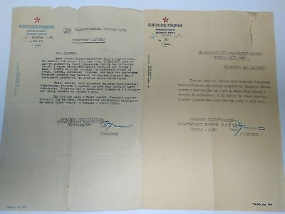USSR WW2 Letter general Stepchenko to сolonel Shagulin 1950 Political management