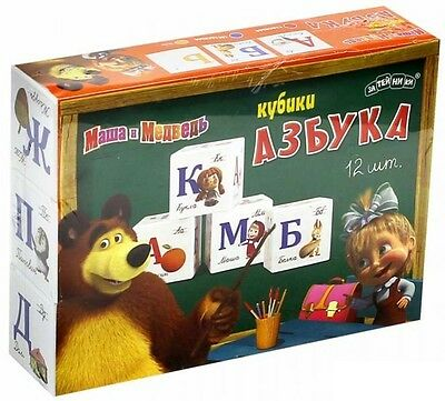 CUBES with RUSSIAN ALPHABET - Masha & Bear, 12 pieces, new