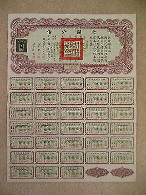 REPUBLIC OF CHINA CHINESE $100 LIBERTY BOND 1937 26th YR UNCANCELLED FULL COUPON
