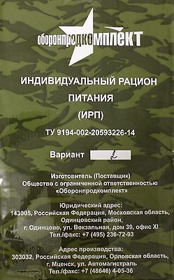 Russian Army food daily meal 1,7 kg military ration MRE in vacuum pack Var 2