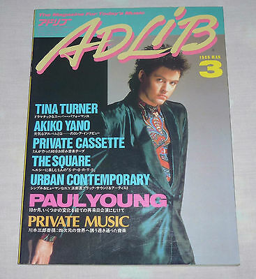 ADLiB Japan magazine 3/1986 PAUL YOUNG TINA TURNER Patric O'Hearn RAY PARKER JR.