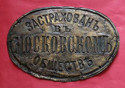Antique Imperial Russia Sign Plate -  Insured in Moscow Society - 19th century