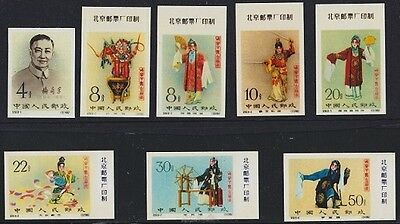 CHINA 1962 STAGE of ART of MEI LAN-FANG IMPERFORATED Stamps Set of 8, MNH
