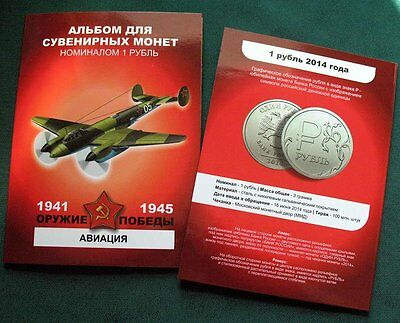 Russia, 2015, Planes, Victory II World War, colored 12 coins x 1 Rbl in album