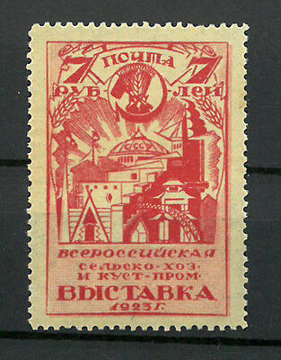 1923 Russia  Agricultural and Industrial Exhibition Mi 227A, MNH**