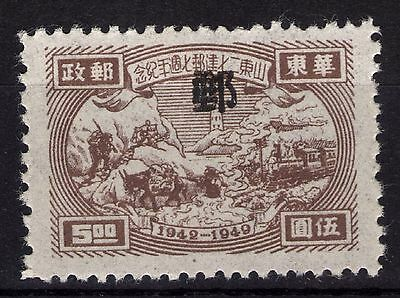 P.R. CHINA STAMPS OVERPRINT Collection RARE