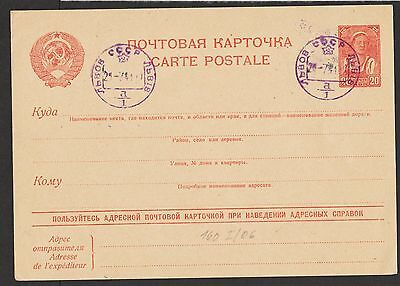 Russia Stamps Postcard Postal Stationery Postmarks Franking Variety /13