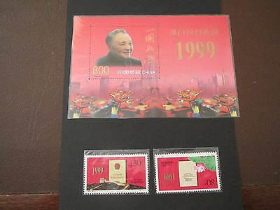 Chinese/ China Stamp From 1999