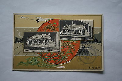 Japanese postcard from November 1915 for Kyoto City railway introduction
