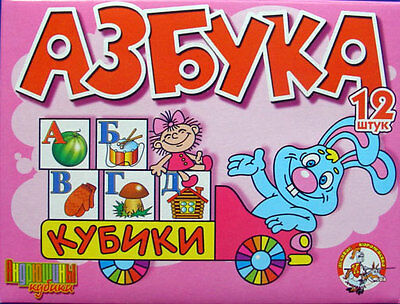 CUBES with RUSSIAN ALPHABET, 12 pieces, new