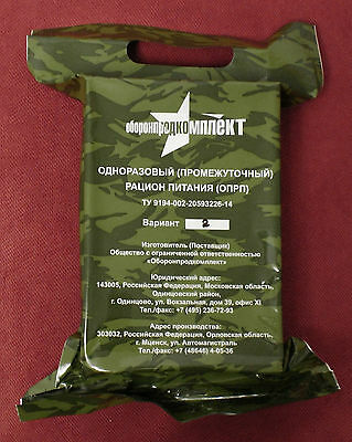 Russian Army food one meal 0,7 kg military ration MRE in vacuum pack Variant 2