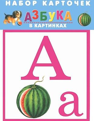 Set of cards with RUSSIAN ALPHABET - ABC in pictures, 32 pieces