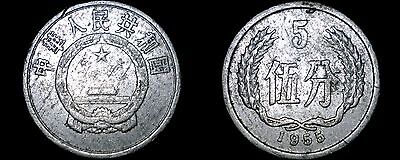 1955 Chinese 5 Fen World Coin - People's Republic of China