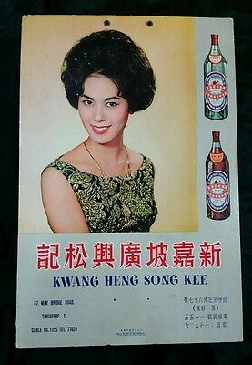 Old Singapore Kwang Heng Song Kee soy sauce Chinese advertising cardboard sign