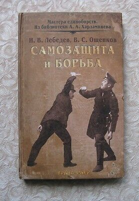 Russian Book Manual self-defense & wrestling fight without weapon SAMBO Survival