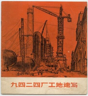 Chinese Book of Cultural Revolution Illustrations, 1971